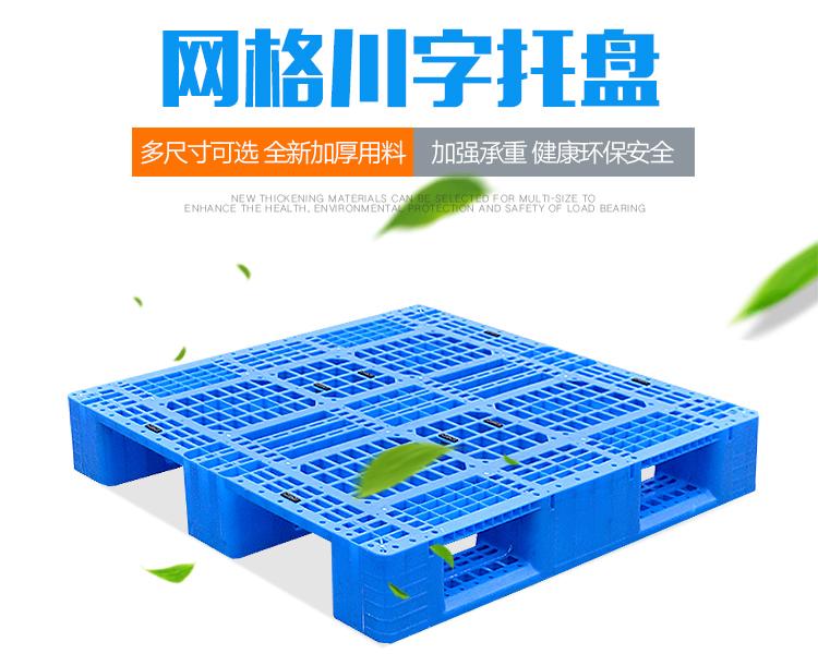 乐存塑料托盘|叉车板仓库货架垫|仓板卡板地台铲板|防潮板|栈板货物托盘|网格川字